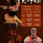 Dundun dance and djembe in China