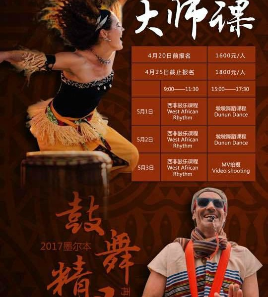 Dundun dance and djembe in China